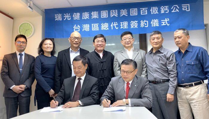 瑞光集團與百傲鈣簽約