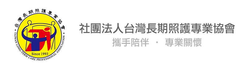 社團法人台灣長期照護專業協會